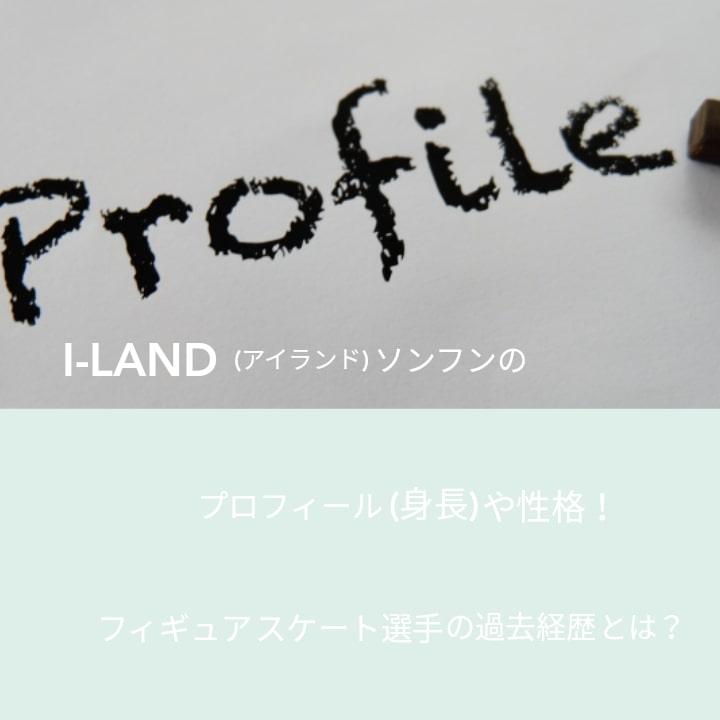I-LAND(アイランド)ソンフンのプロフィール(身長)や性格!フィギュアスケート選手の過去経歴とは?