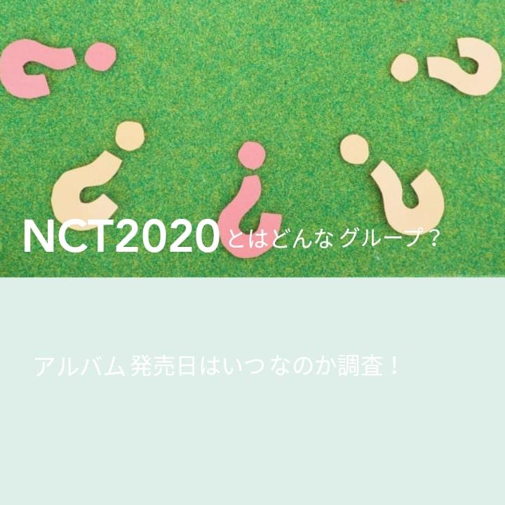 NCT2020とはどんなグループ?アルバム発売日はいつなのか調査!
