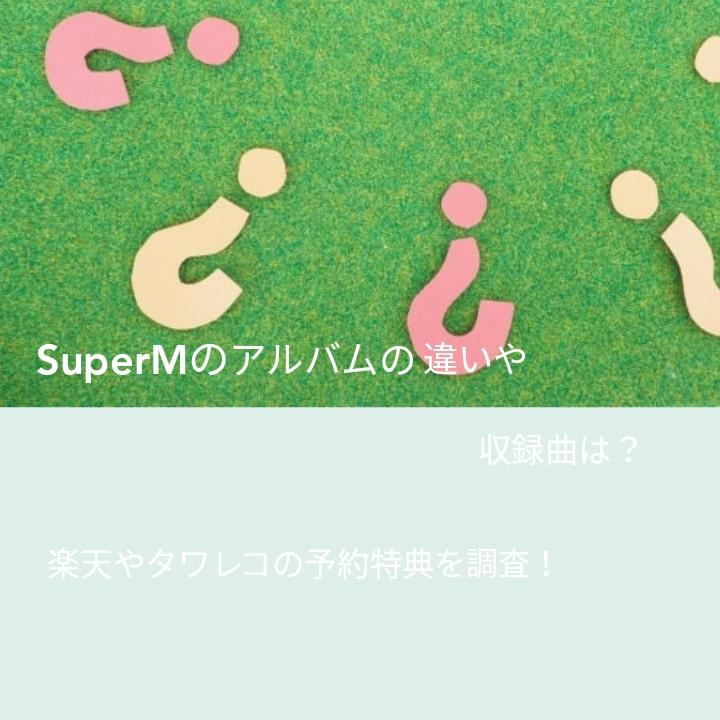 SuperMのアルバムの違いや収録曲は?楽天やタワレコの予約特典を調査!