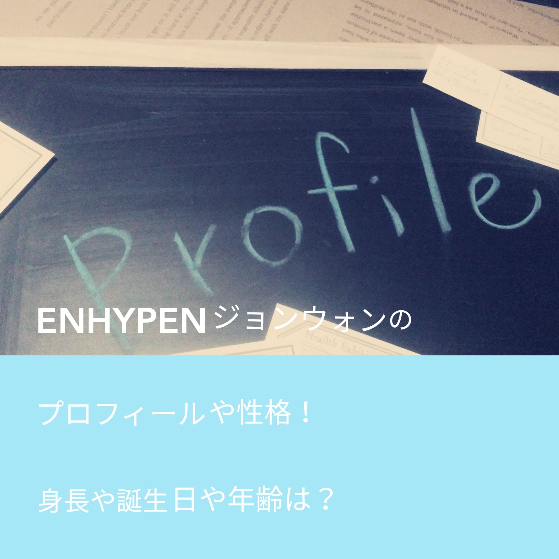 ENHYPENジョンウォンのプロフィールや性格!身長や誕生日や年齢は?
