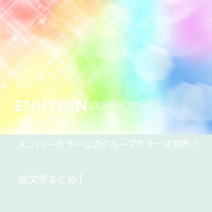 ENHYPEN(エンハイフン)メンバーカラー公式グループカラーは何色?絵文字まとめ!