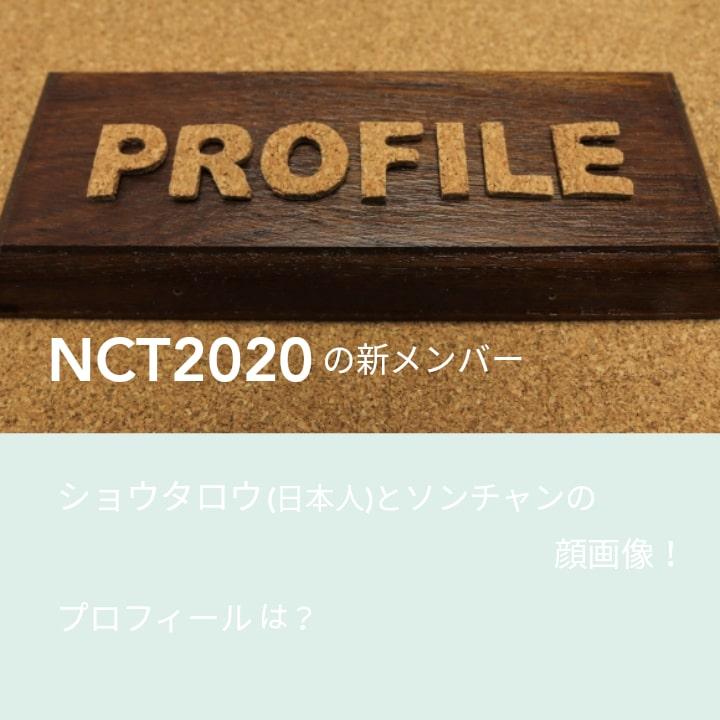 NCT2020の新メンバーショウタロウ(日本人)とソンチャンの顔画像!プロフィールは?