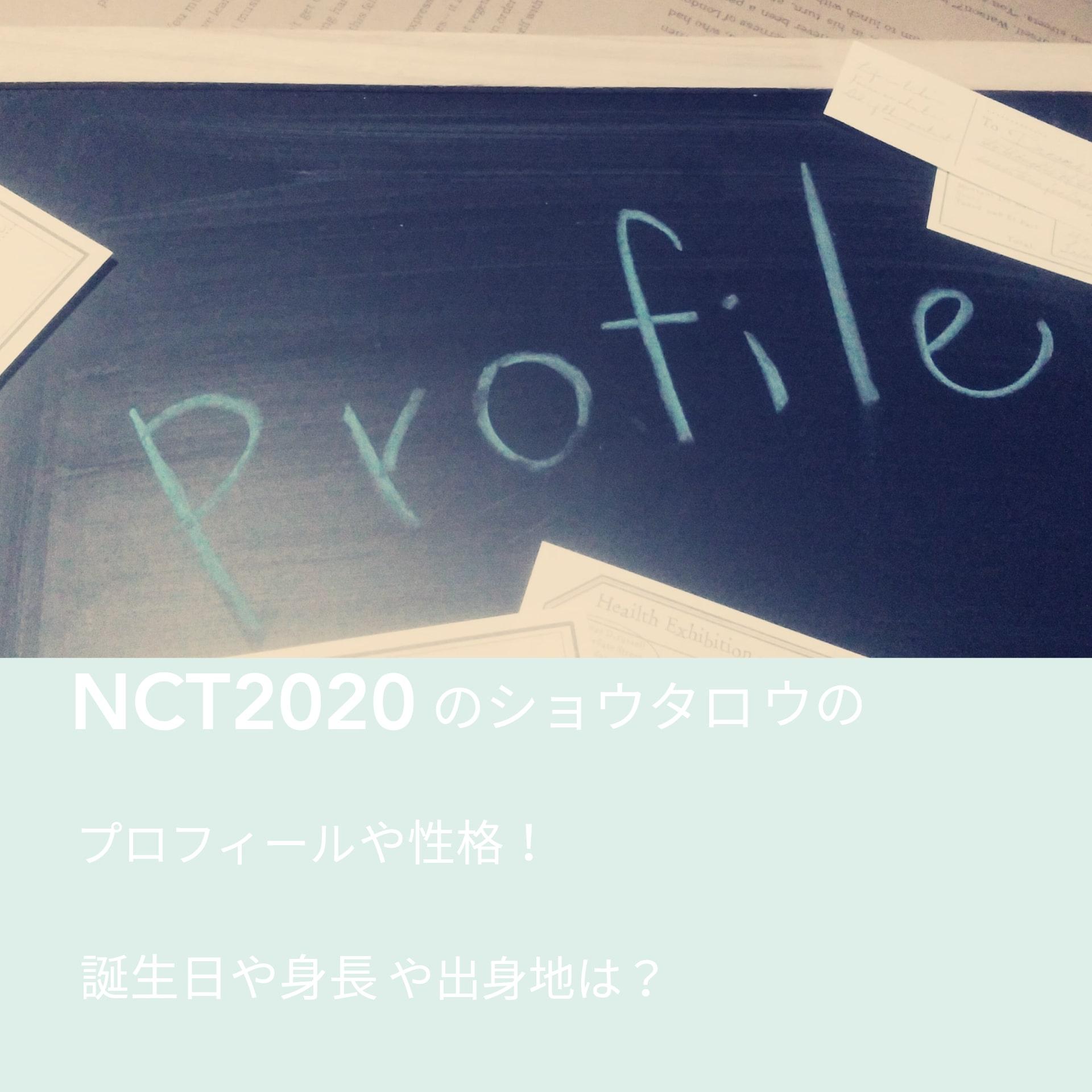 NCT2020のショウタロウのプロフィールや性格!誕生日や身長や出身地は?