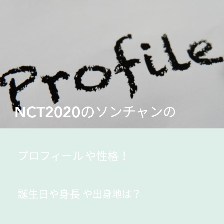 NCT2020のソンチャンのプロフィールや性格!誕生日や身長や出身地は?
