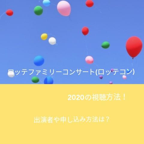 ロッテファミリーコンサート(ロッテコン)2020の視聴方法!出演者や申し込み方法は?