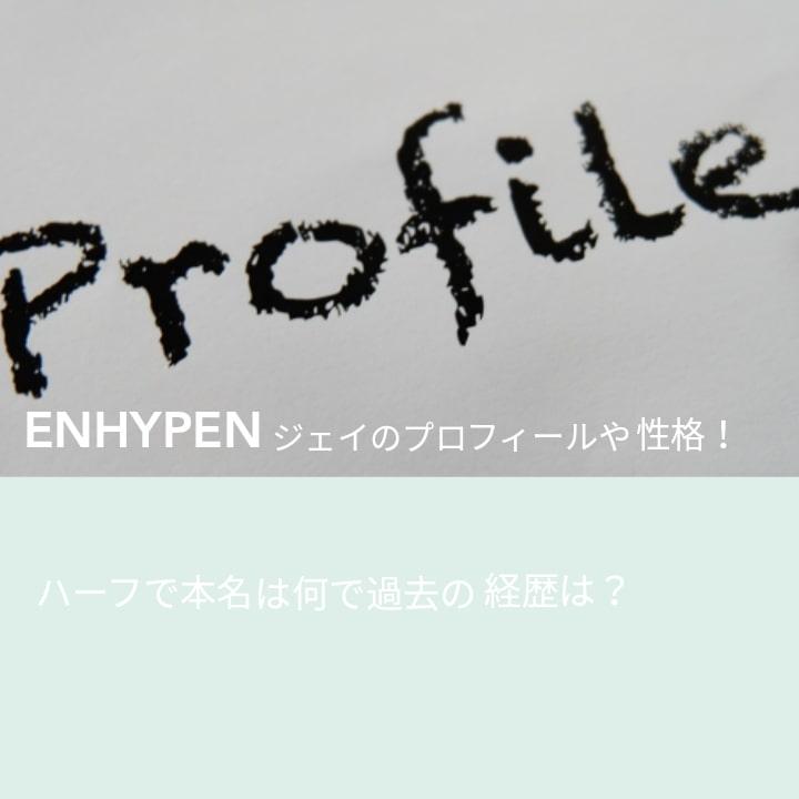 ENHYPENジェイのプロフィールや性格!ハーフで本名は何で過去の経歴は?