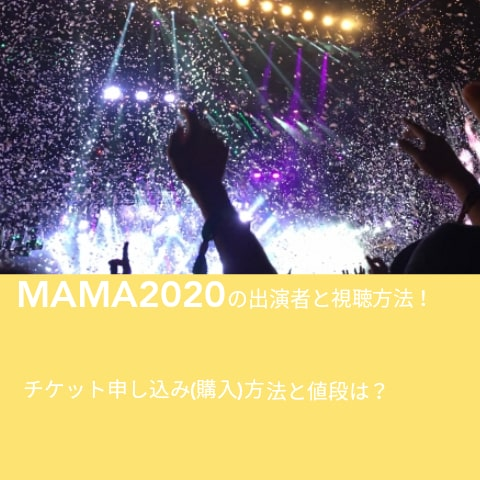 MAMA2020の出演者と視聴方法!チケット申し込み(購入)方法と値段は?