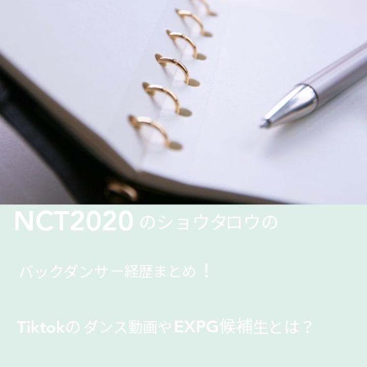 NCT2020のショウタロウのバックダンサー経歴まとめ!TikTokのダンス動画やEXPG候補生とは?