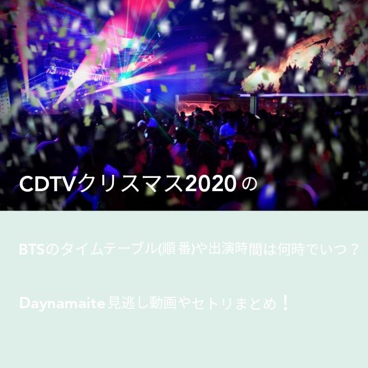 CDTVクリスマス2020のBTSのタイムテーブル(順番)や出演時間は何時でいつ?Dynamaite見逃し動画やセトリまとめ!