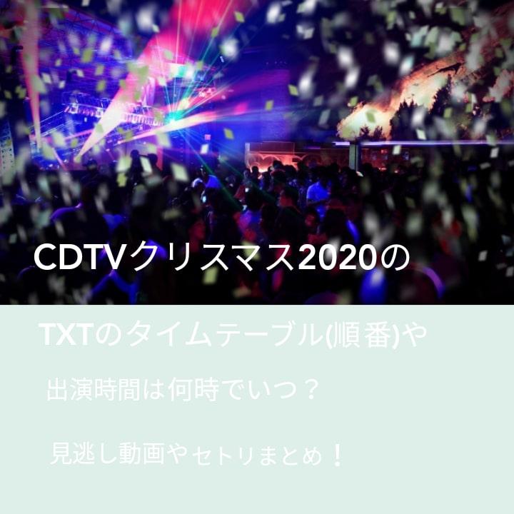 CDTVクリスマス2020のTXTのタイムテーブル(順番)や出演時間は何時でいつ?見逃し動画やセトリまとめ!