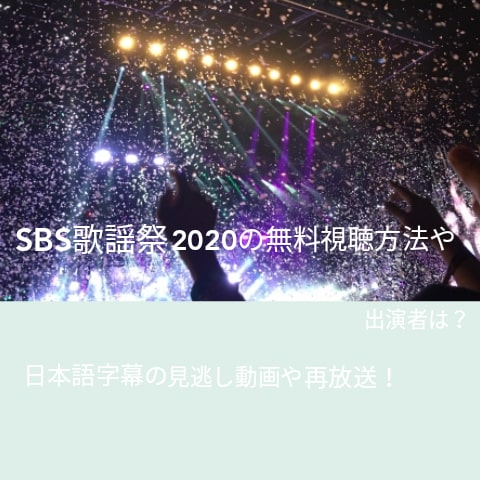 SBS歌謡祭2020の無料視聴方法や出演者は?日本語字幕の見逃し動画や再放送をチェック!