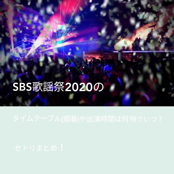 SBS歌謡祭2020のタイムテーブル(順番)や出演時間は何時でいつ?セトリまとめ!