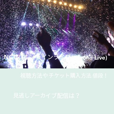 NCTのオンラインライブ(Beyond LIVE)視聴方法やチケット購入方法.値段!見逃しアーカイブ配信は?