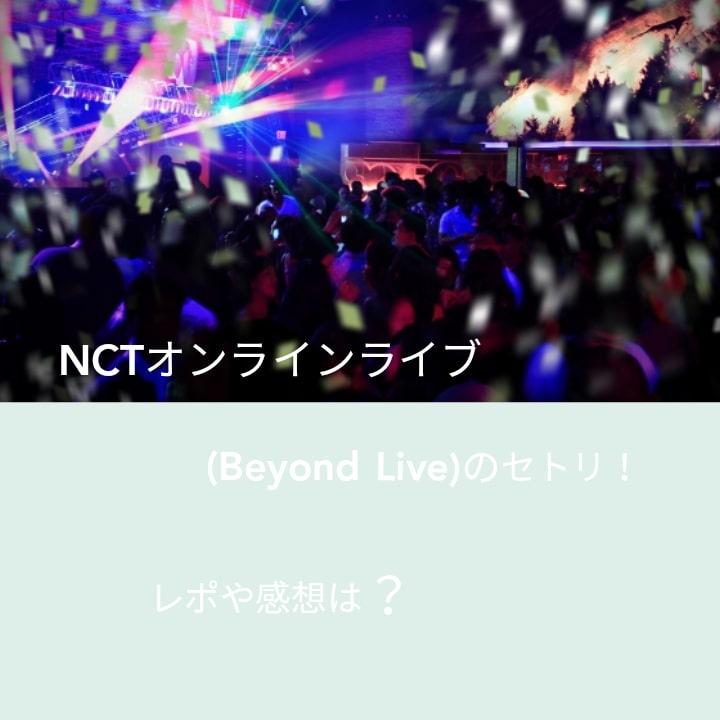 NCTのオンラインライブ(Beyond LIVE)のセトリ!レポや感想は?